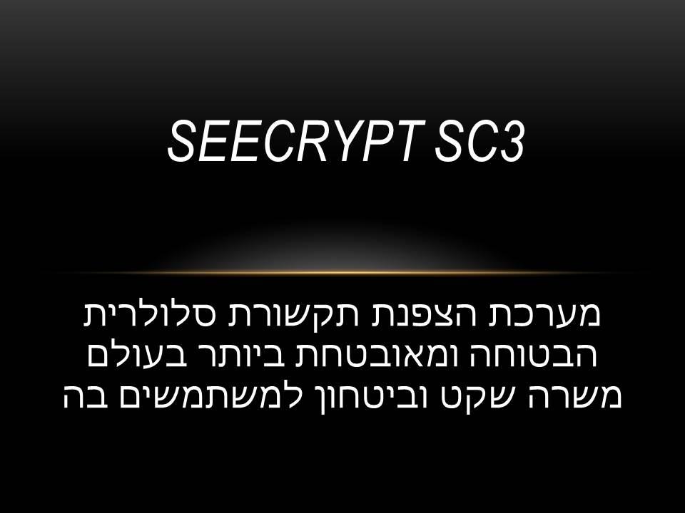 מערכת הצפנת תקשורת הבטוחה ומאובטחת בעולם